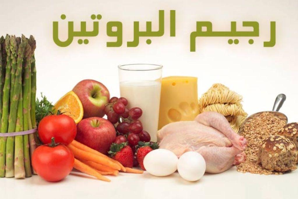 رجيم البروتين لإنقاص الوزن.