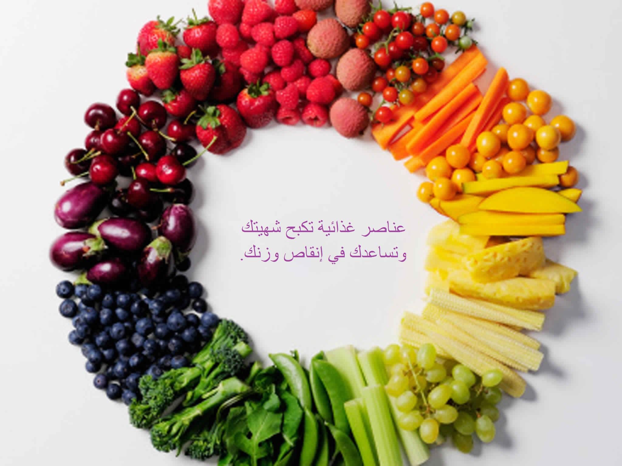 عناصر غذائية تكبح شهيتك وتساعدك في إنقاص وزنك.