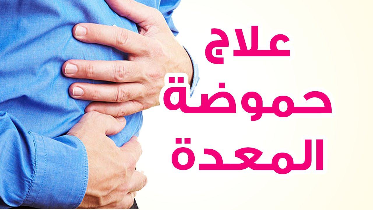علاج الحموضة في رمضان ونصائح للتخلص منها نهائيا